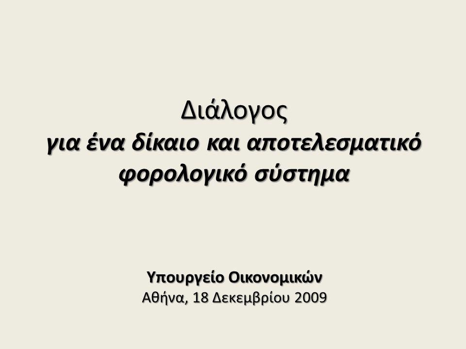 Διάλογος για ένα δίκαιο και αποτελεσματικό φορολογικό σύστημα Υπουργείο Οικονομικών Αθήνα, 18 Δεκεμβρίου 2009