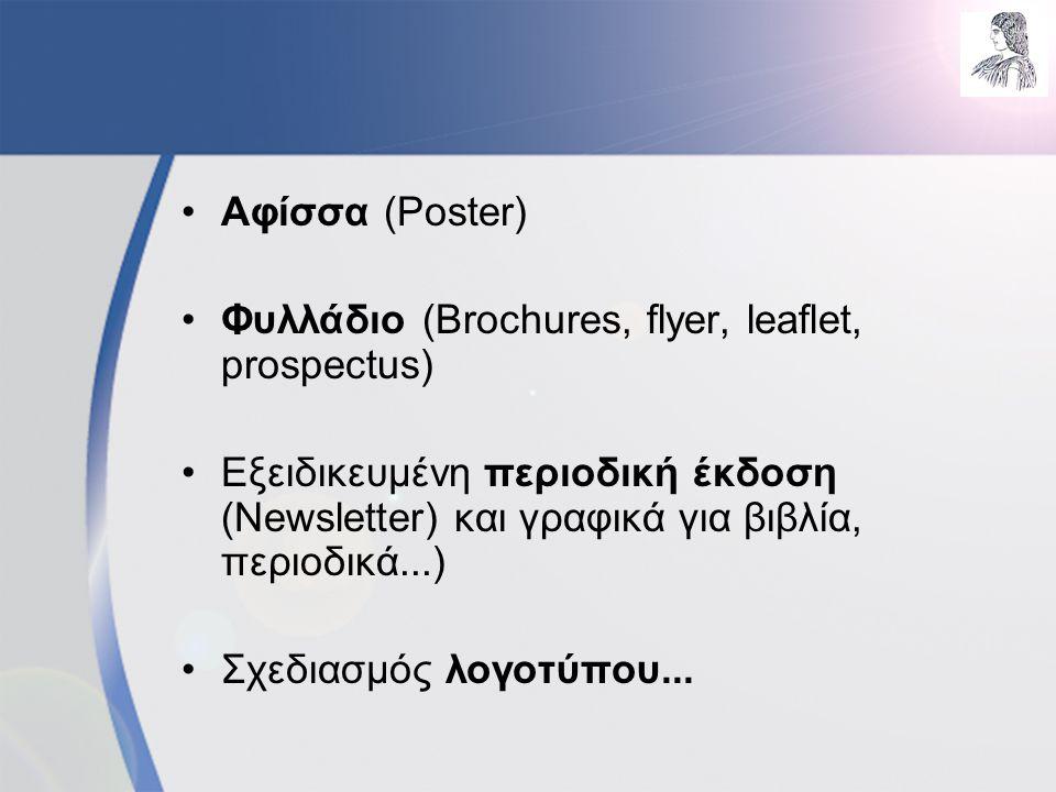 Αφίσσα (Poster) Φυλλάδιο (Brochures, flyer, leaflet, prospectus) Eξειδικευμένη περιοδική έκδοση (Newsletter) και γραφικά για βιβλία, περιοδικά...) Σχεδιασμός λογοτύπου...
