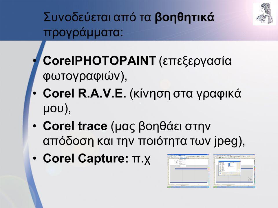 CorelPHOTOPAINT (επεξεργασία φωτογραφιών), Corel R.A.V.E. (κίνηση στα γραφικά μου), Corel trace (μας βοηθάει στην απόδοση και την ποιότητα των jpeg),