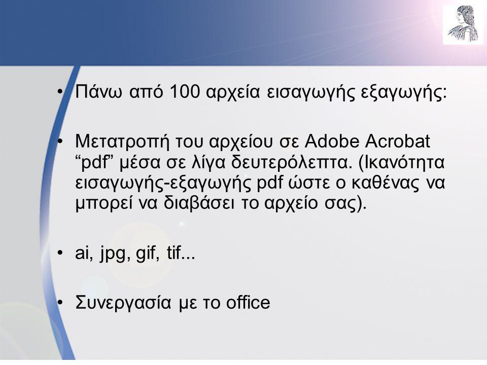 Πάνω από 100 αρχεία εισαγωγής εξαγωγής: Μετατροπή του αρχείου σε Adobe Acrobat pdf μέσα σε λίγα δευτερόλεπτα.