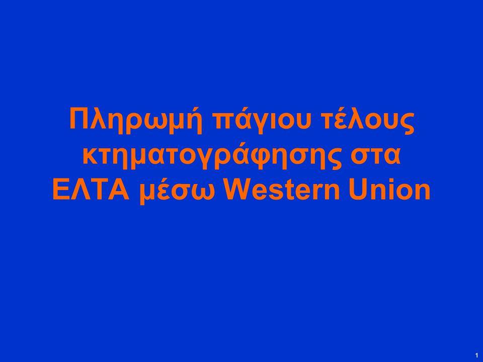 1 Πληρωμή πάγιου τέλους κτηματογράφησης στα ΕΛΤΑ μέσω Western Union