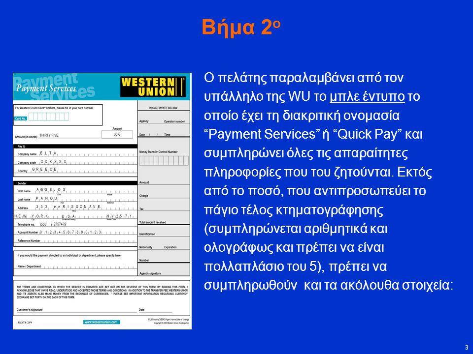 3 Βήμα 2 ο Ο πελάτης παραλαμβάνει από τον υπάλληλο της WU το μπλε έντυπο το οποίο έχει τη διακριτική ονομασία Payment Services ή Quick Pay και συμπληρώνει όλες τις απαραίτητες πληροφορίες που του ζητούνται.