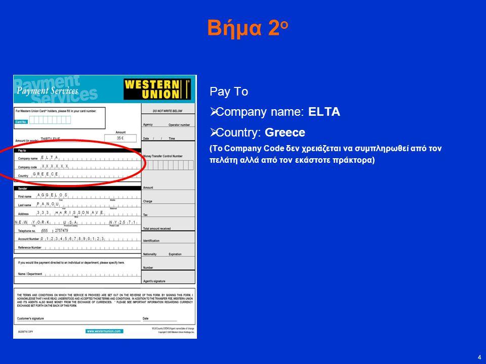 5 Βήμα 2 ο Sender Τα πεδία που αφορούν το Ονοματεπώνυμο, την πλήρη Διεύθυνση και το Τηλέφωνο είναι επίσης απαραίτητα να συμπληρωθούν.