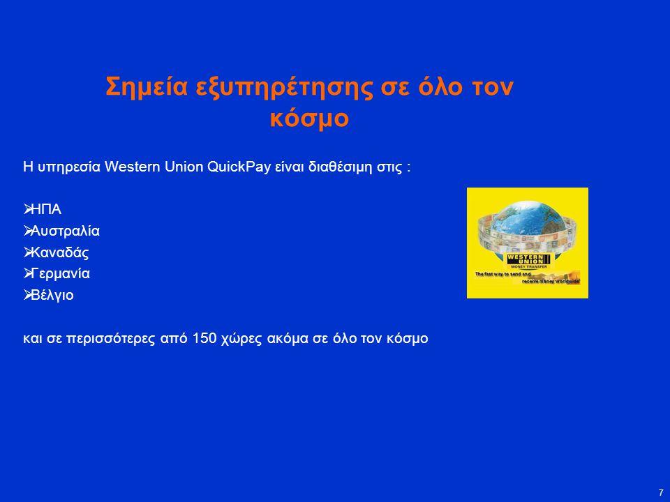 7 Σημεία εξυπηρέτησης σε όλο τον κόσμο Η υπηρεσία Western Union QuickPay είναι διαθέσιμη στις :  ΗΠΑ  Αυστραλία  Καναδάς  Γερμανία  Βέλγιο και σε περισσότερες από 150 χώρες ακόμα σε όλο τον κόσμο