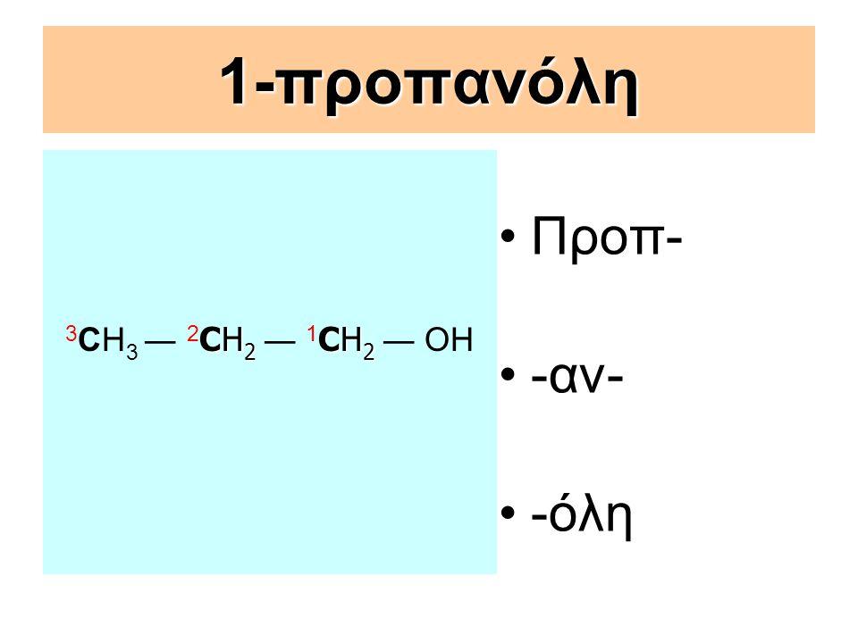 2-προπανόλη 3 CΗ 3 ― 2 CΗ ― 1 CΗ 3 │ ΟΗ Προπ- -αν- -όλη