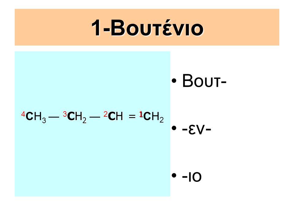 1-προπανόλη CΗ 2 CΗ 2 3 CΗ 3 ― 2 CΗ 2 ― 1 CΗ 2 ― ΟΗ Προπ- -αν- -όλη