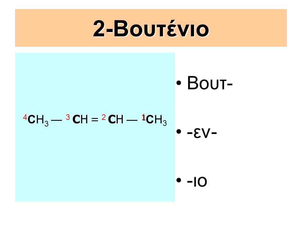1-Βουτένιο CΗ 2 CΗ = 1 4 CΗ 3 ― 3 CΗ 2 ― 2 CΗ = 1 CΗ 2 Βουτ- -εν- -ιο