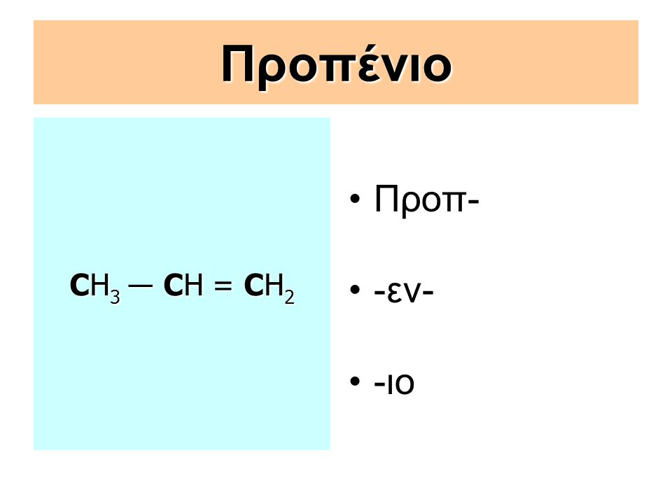 Προπένιο CΗ 3 ― CΗ = CΗ 2 Προπ- -εν- -ιο
