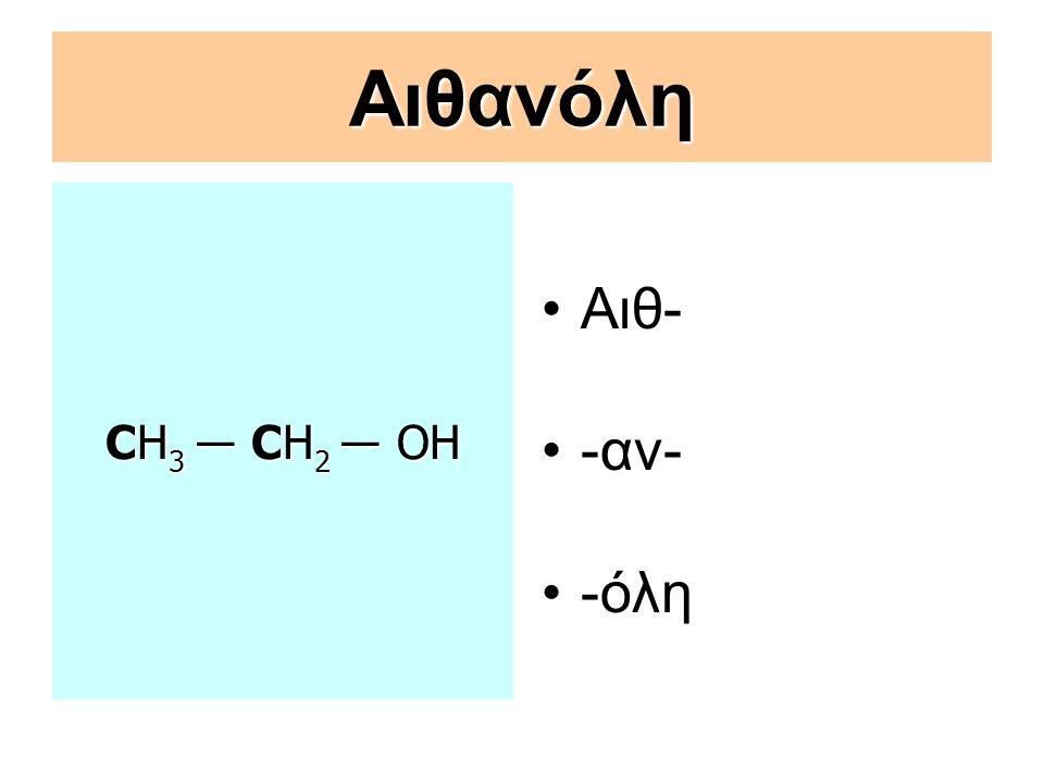 3-βουτιν-2-όλη 1 CΗ 3 ― 2 CΗ ― 3 C ≡ 4 CΗ │ OH 3-Βουτ ιν -2-όλη