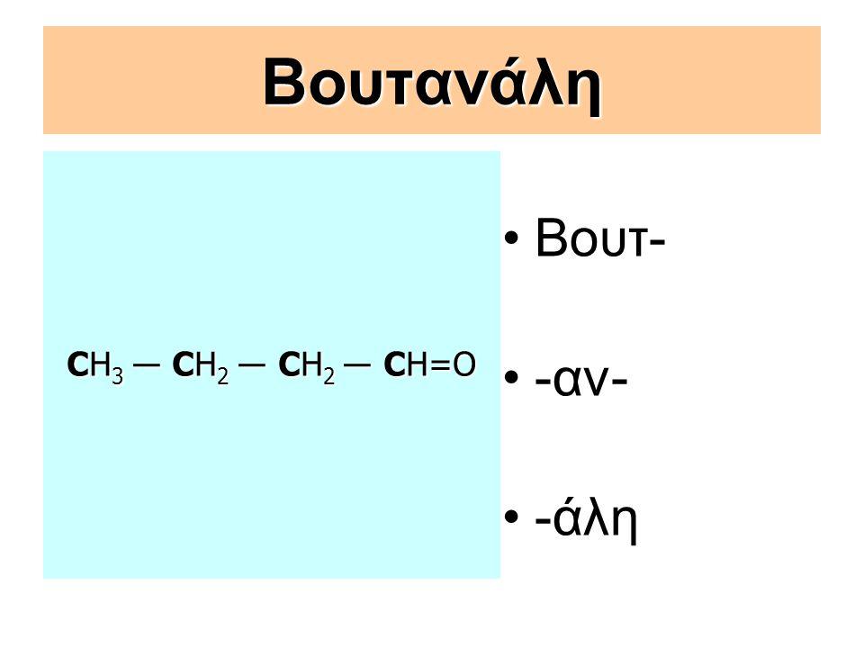 Αιθανόλη CΗ 3 ― CΗ 2 ― ΟΗ Αιθ- -αν- -όλη