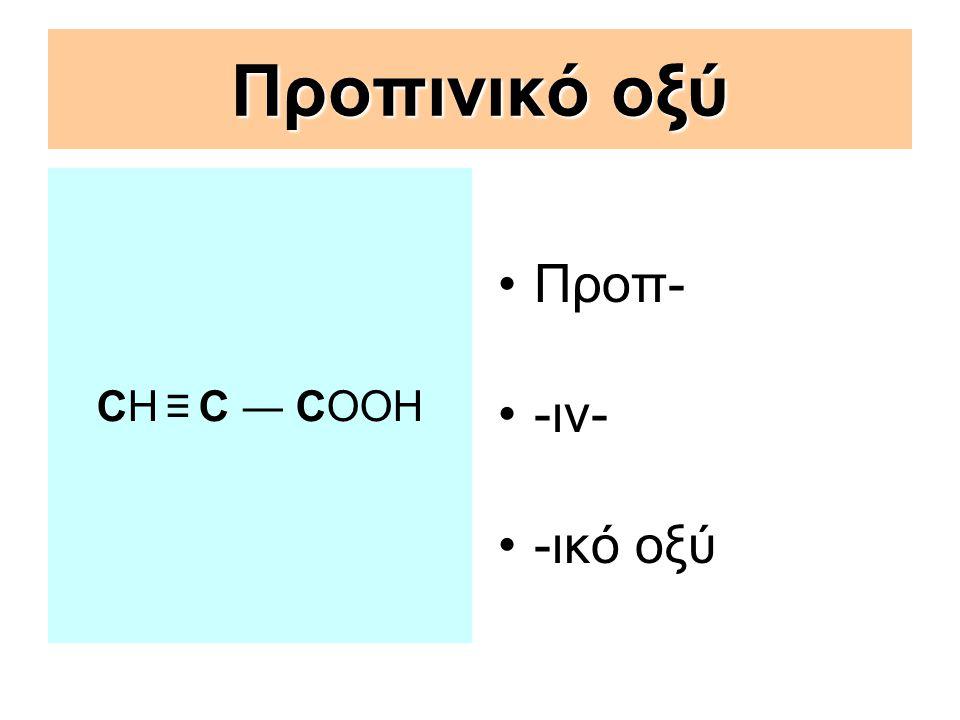 Βουτανάλη CΗ 3 ― CΗ 2 ― CΗ 2 ― CΗ=O Βουτ- -αν- -άλη