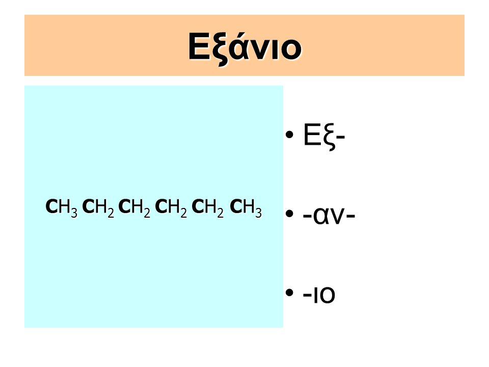 Προπινικό οξύ CΗ ≡ C ― CΟΟΗ Προπ- -ιν- -ικό οξύ