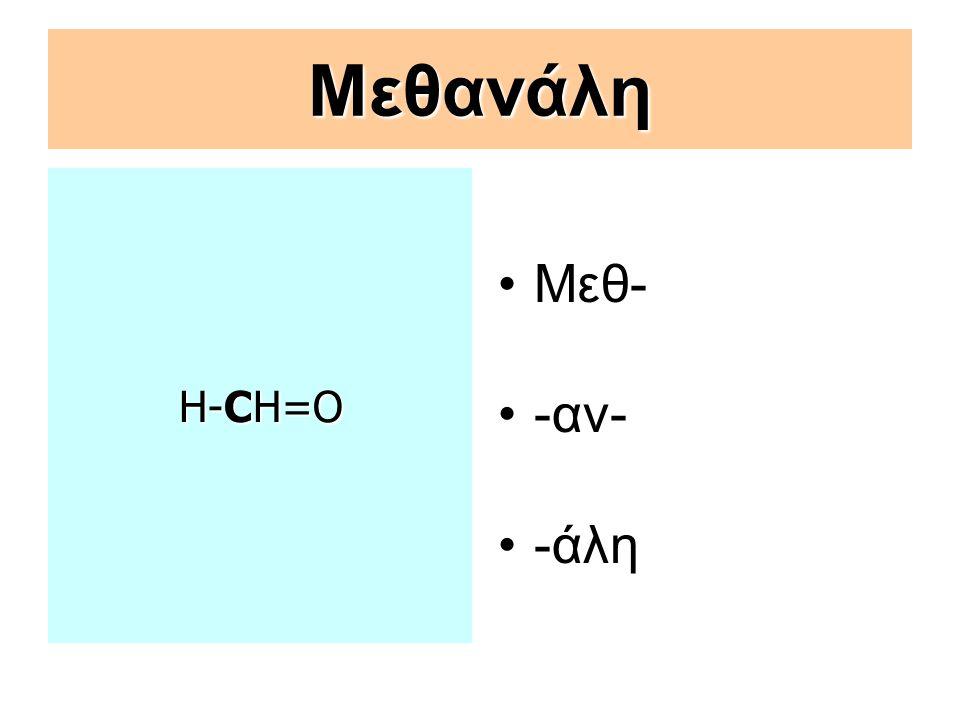 Μεθανάλη Η-CH=O Μεθ- -αν- -άλη