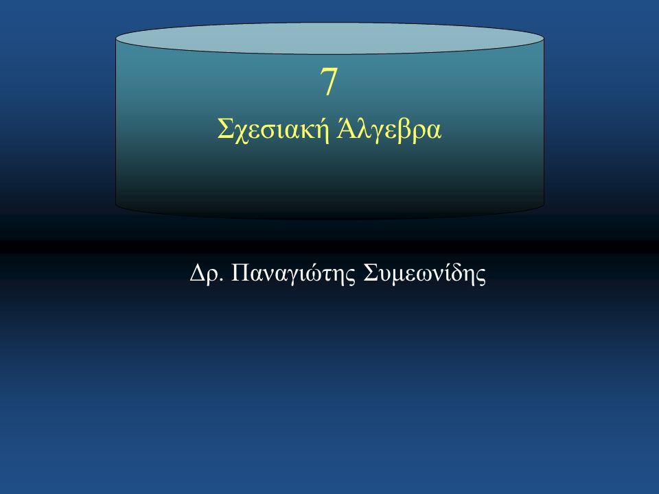7 Σχεσιακή Άλγεβρα Δρ. Παναγιώτης Συμεωνίδης