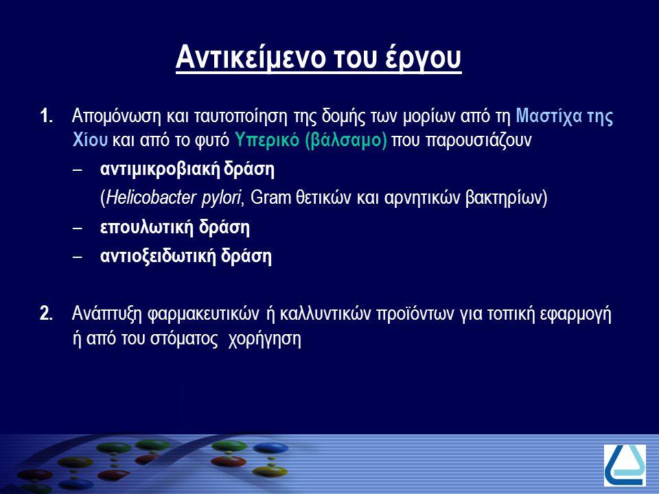 Αντικείμενο του έργου 1. Απομόνωση και ταυτοποίηση της δομής των μορίων από τη Μαστίχα της Χίου και από το φυτό Υπερικό (βάλσαμο) που παρουσιάζουν – α