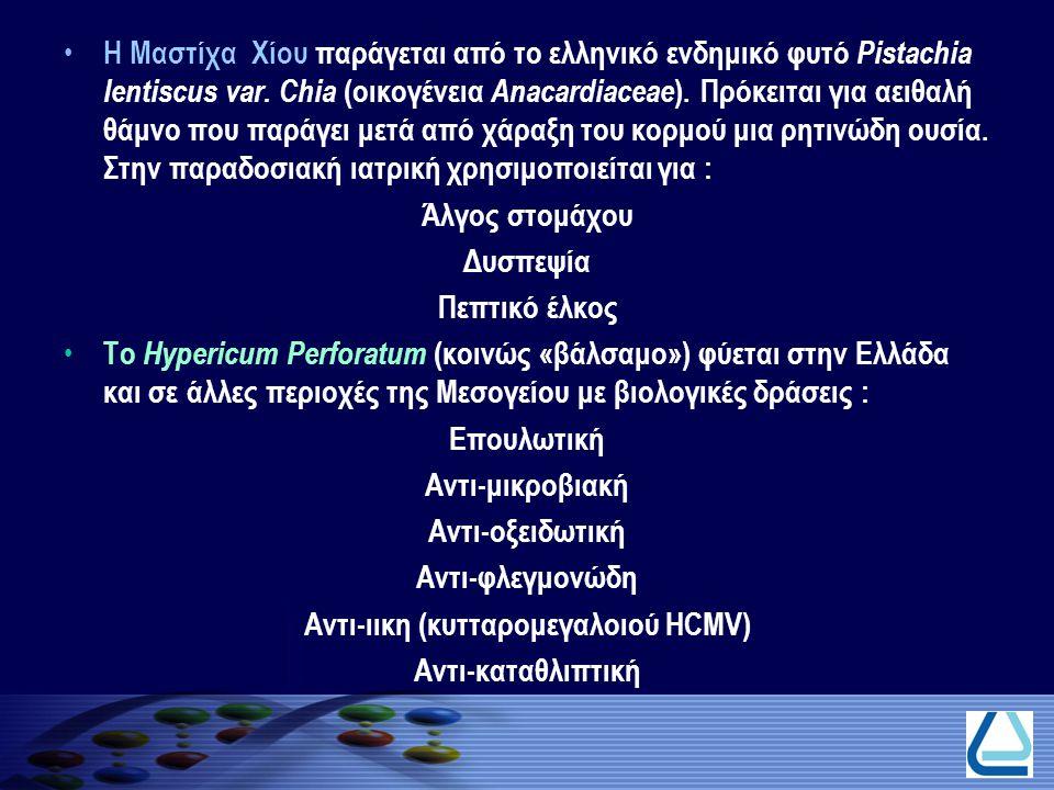 Η Μαστίχα Χίου παράγεται από το ελληνικό ενδημικό φυτό Pistachia lentiscus var. Chia (οικογένεια Anacardiaceae ). Πρόκειται για αειθαλή θάμνο που παρά
