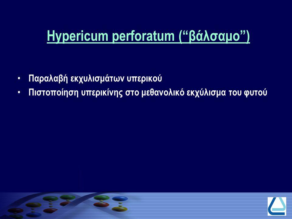 """Παραλαβή εκχυλισμάτων υπερικού Πιστοποίηση υπερικίνης στο μεθανολικό εκχύλισμα του φυτού Hypericum perforatum (""""βάλσαμο"""")"""