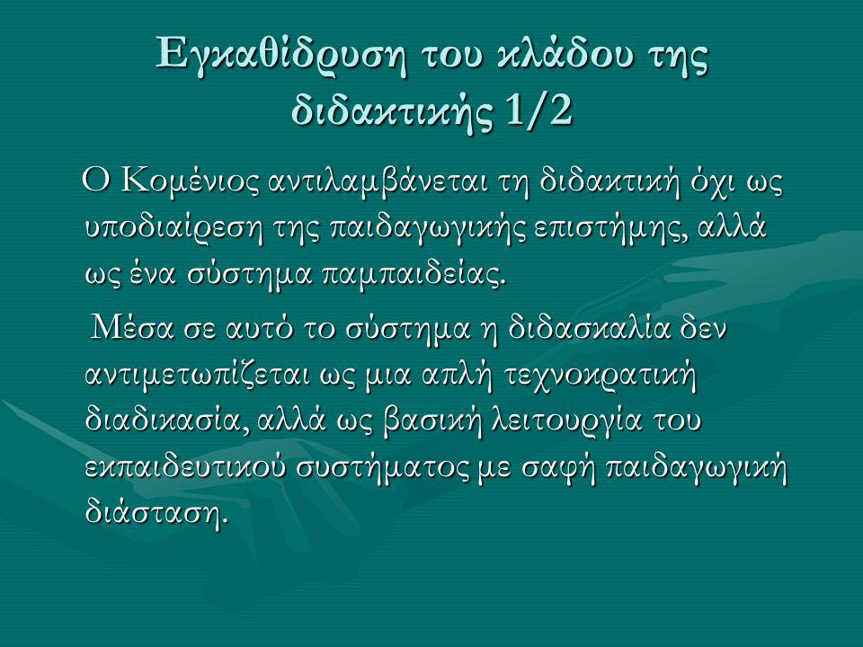 Εγκαθίδρυση του κλάδου της διδακτικής 1/2 Ο Κομένιος αντιλαμβάνεται τη διδακτική όχι ως υποδιαίρεση της παιδαγωγικής επιστήμης, αλλά ως ένα σύστημα παμπαιδείας.