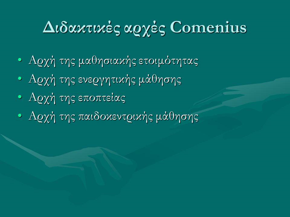 Διδακτικές αρχές Comenius Αρχή της μαθησιακής ετοιμότηταςΑρχή της μαθησιακής ετοιμότητας Αρχή της ενεργητικής μάθησηςΑρχή της ενεργητικής μάθησης Αρχή