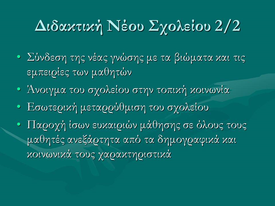 Διδακτική Νέου Σχολείου 2/2 Σύνδεση της νέας γνώσης με τα βιώματα και τις εμπειρίες των μαθητώνΣύνδεση της νέας γνώσης με τα βιώματα και τις εμπειρίες