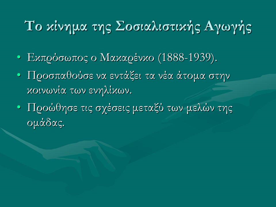 Το κίνημα της Σοσιαλιστικής Αγωγής Εκπρόσωπος ο Μακαρένκο (1888-1939).Εκπρόσωπος ο Μακαρένκο (1888-1939). Προσπαθούσε να εντάξει τα νέα άτομα στην κοι