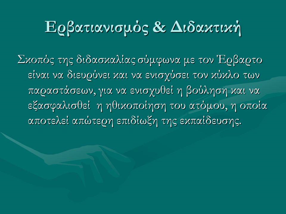 Ερβατιανισμός & Διδακτική Σκοπός της διδασκαλίας σύμφωνα με τον Έρβαρτο είναι να διευρύνει και να ενισχύσει τον κύκλο των παραστάσεων, για να ενισχυθεί η βούληση και να εξασφαλισθεί η ηθικοποίηση του ατόμου, η οποία αποτελεί απώτερη επιδίωξη της εκπαίδευσης.