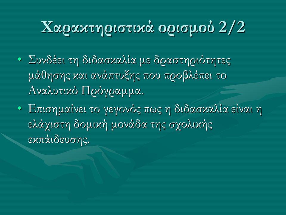 Χαρακτηριστικά ορισμού 2/2 Συνδέει τη διδασκαλία με δραστηριότητες μάθησης και ανάπτυξης που προβλέπει το Αναλυτικό Πρόγραμμα.Συνδέει τη διδασκαλία με