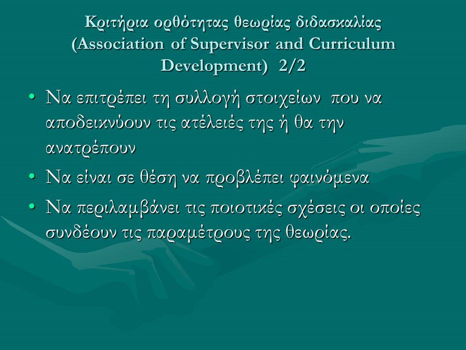 Κριτήρια ορθότητας θεωρίας διδασκαλίας (Association of Supervisor and Curriculum Development) 2/2 Να επιτρέπει τη συλλογή στοιχείων που να αποδεικνύου
