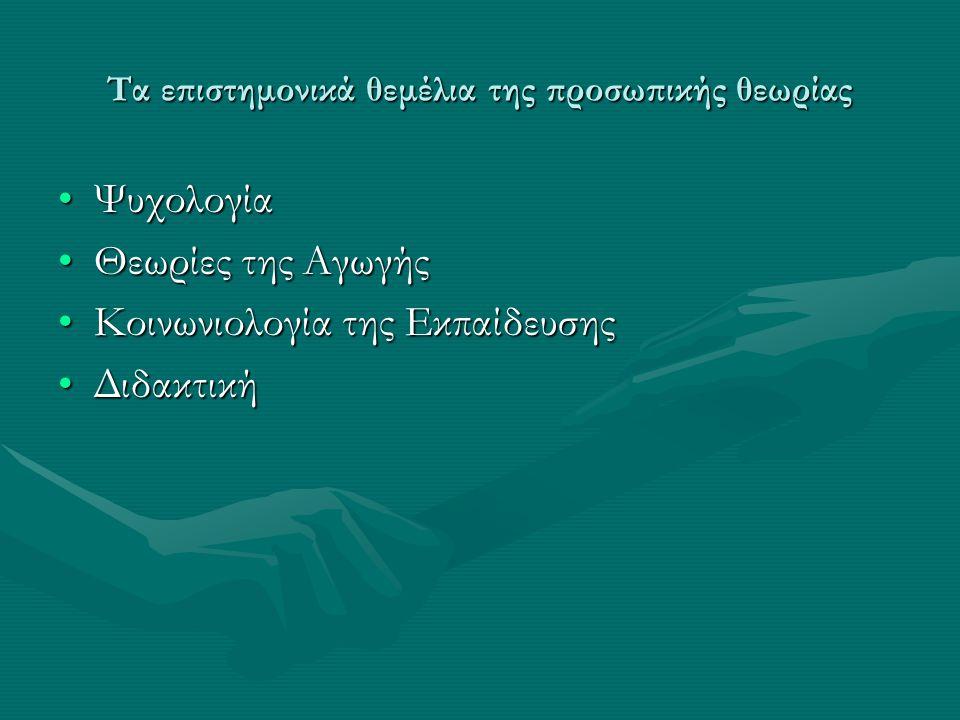 Τα επιστημονικά θεμέλια της προσωπικής θεωρίας ΨυχολογίαΨυχολογία Θεωρίες της ΑγωγήςΘεωρίες της Αγωγής Κοινωνιολογία της ΕκπαίδευσηςΚοινωνιολογία της Εκπαίδευσης ΔιδακτικήΔιδακτική