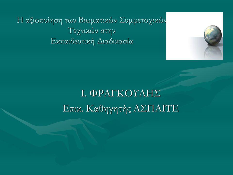 Η αξιοποίηση των Βιωματικών Συμμετοχικών Τεχνικών στην Εκπαιδευτική Διαδικασία Ι. ΦΡΑΓΚΟΥΛΗΣ Επικ. Καθηγητής ΑΣΠΑΙΤΕ