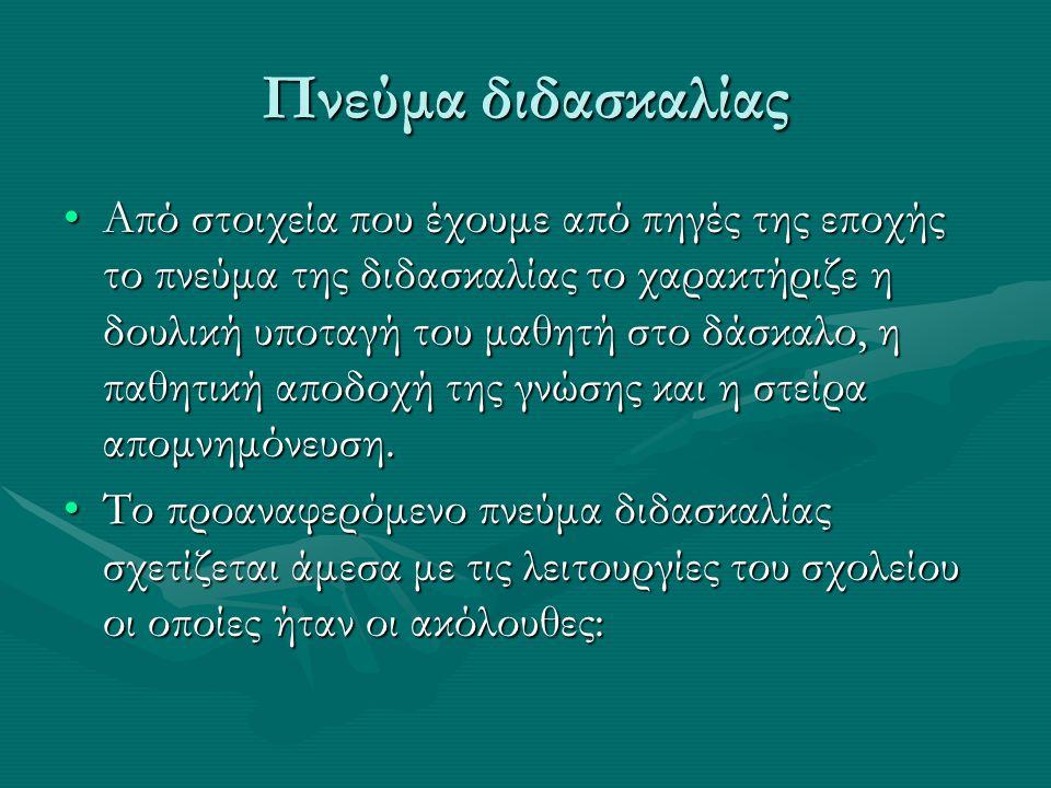 Πνεύμα διδασκαλίας Από στοιχεία που έχουμε από πηγές της εποχής το πνεύμα της διδασκαλίας το χαρακτήριζε η δουλική υποταγή του μαθητή στο δάσκαλο, η π
