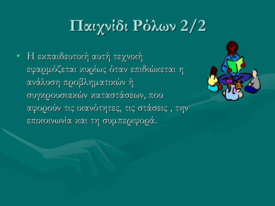Παιχνίδι Ρόλων 2/2 Η εκπαιδευτική αυτή τεχνική εφαρμόζεται κυρίως όταν επιδιώκεται η ανάλυση προβληματικών ή συγκρουσιακών καταστάσεων, που αφορούν τις ικανότητες, τις στάσεις, την επικοινωνία και τη συμπεριφορά.Η εκπαιδευτική αυτή τεχνική εφαρμόζεται κυρίως όταν επιδιώκεται η ανάλυση προβληματικών ή συγκρουσιακών καταστάσεων, που αφορούν τις ικανότητες, τις στάσεις, την επικοινωνία και τη συμπεριφορά.