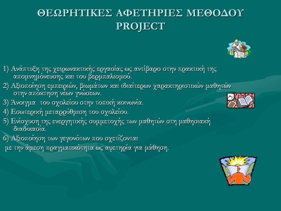 ΘΕΩΡΗΤΙΚΕΣ ΑΦΕΤΗΡΙΕΣ ΜΕΘΟΔΟΥ PROJECT 1) Ανάπτυξη της χειρωνακτικής εργασίας ως αντίβαρο στην πρακτική της απομνημόνευσης και του βερμπαλισμού. 2) Αξιο