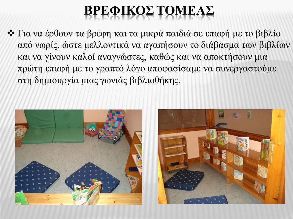  Για να έρθουν τα βρέφη και τα μικρά παιδιά σε επαφή με το βιβλίο από νωρίς, ώστε μελλοντικά να αγαπήσουν το διάβασμα των βιβλίων και να γίνουν καλοί