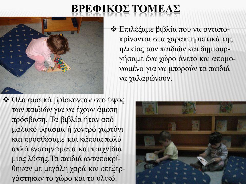  Επιλέξαμε βιβλία που να ανταπο- κρίνονται στα χαρακτηριστικά της ηλικίας των παιδιών και δημιουρ- γήσαμε ένα χώρο άνετο και απομο- νωμένο για να μπο