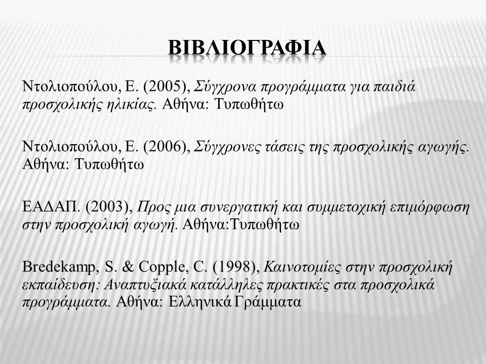 Ντολιοπούλου, Ε. (2005), Σύγχρονα προγράμματα για παιδιά προσχολικής ηλικίας. Αθήνα: Τυπωθήτω Ντολιοπούλου, Ε. (2006), Σύγχρονες τάσεις της προσχολική