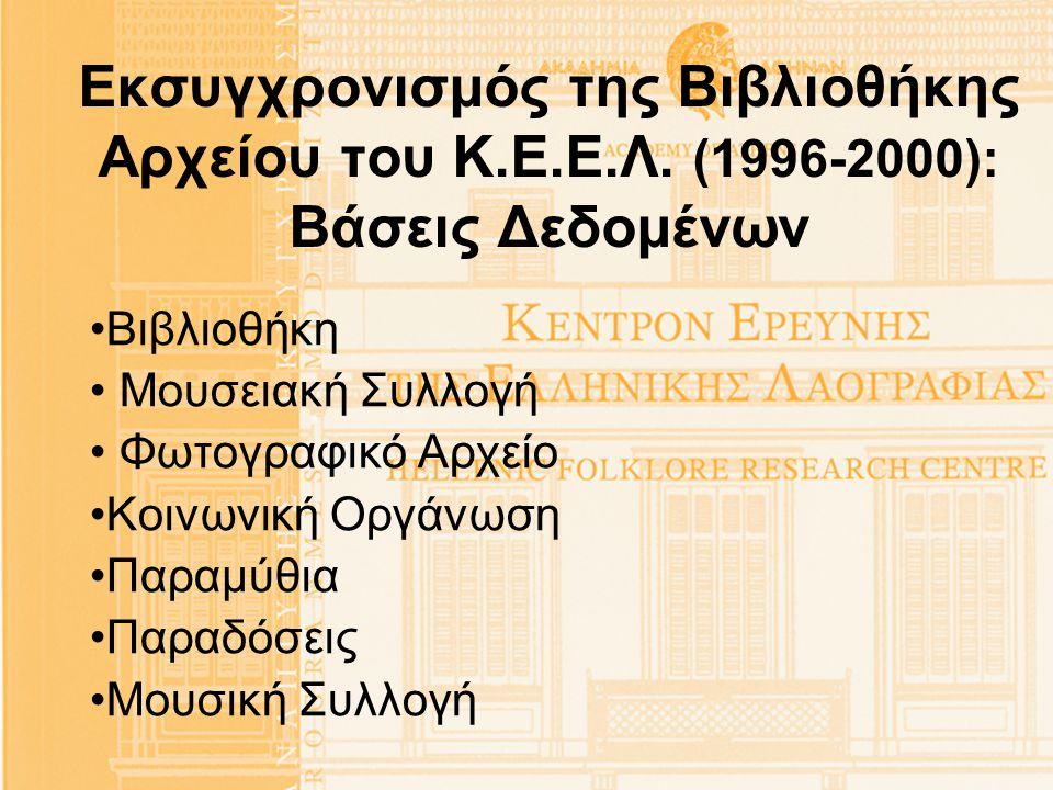Εκσυγχρονισμός της Βιβλιοθήκης Αρχείου του Κ.Ε.Ε.Λ. (1996-2000): Βάσεις Δεδομένων Βιβλιοθήκη Μουσειακή Συλλογή Φωτογραφικό Αρχείο Κοινωνική Οργάνωση Π