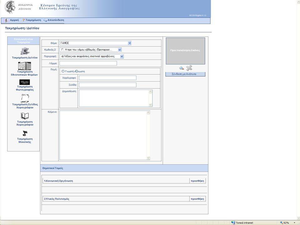 Screenshot: τεκμηρίωση δελτίου
