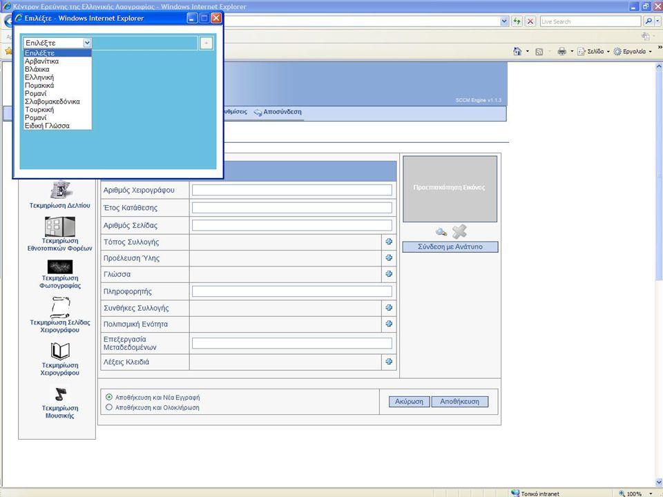 Screenshot:«γλώσσα»