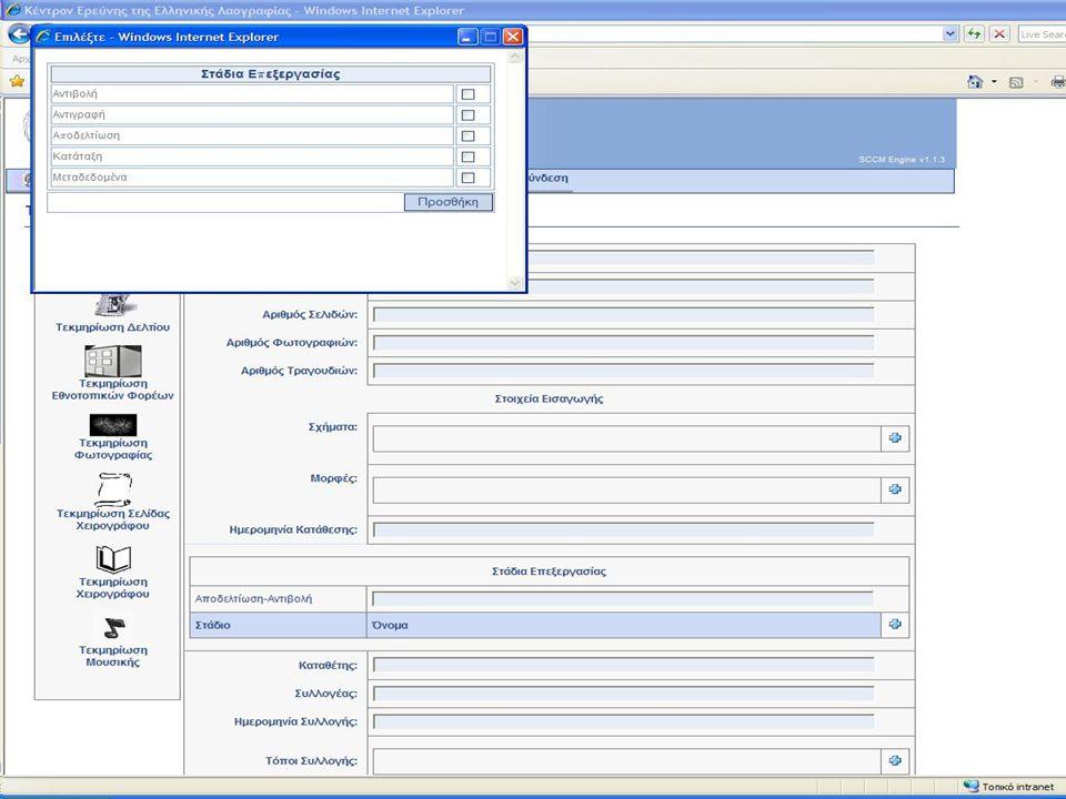 Screenshot:«στάδιο επεξεργασίας»