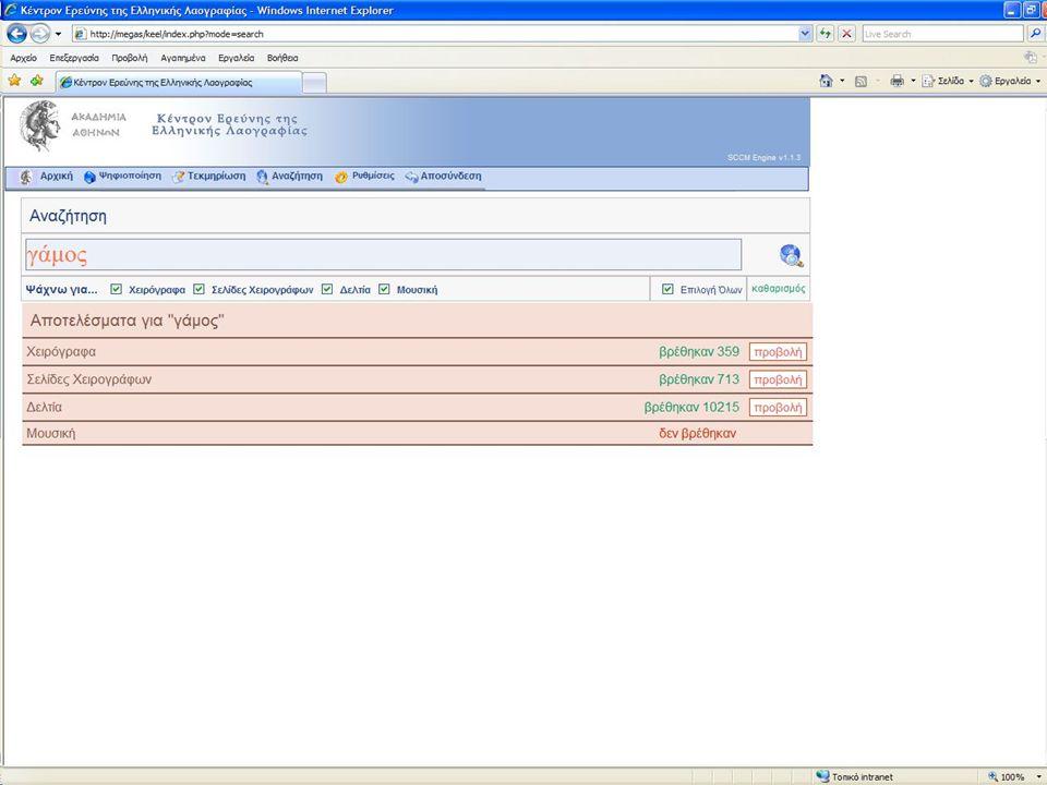 Screenshot:Παράδειγμα αναζήτησης.
