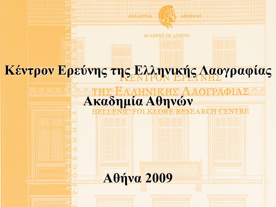 Κέντρον Ερεύνης της Ελληνικής Λαογραφίας Ακαδημία Αθηνών Αθήνα 2009