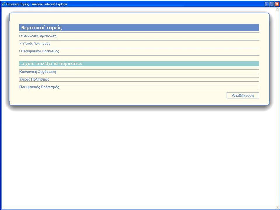 Screenshot: θεματικοί τομείς