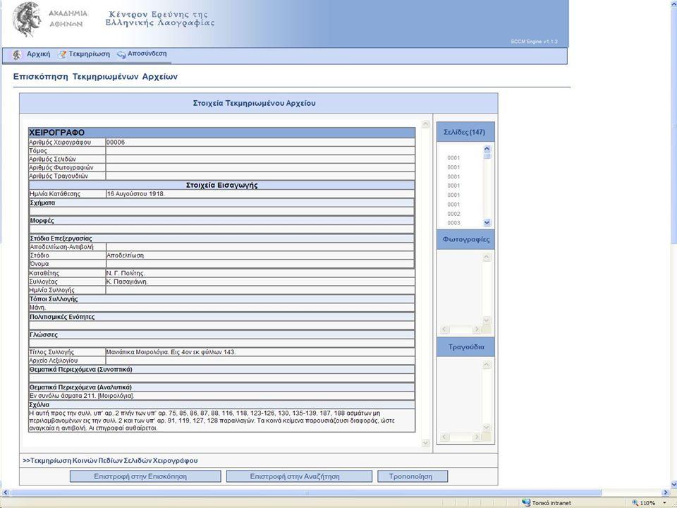 Screenshot: τεκμηρίωση χειρογράφου
