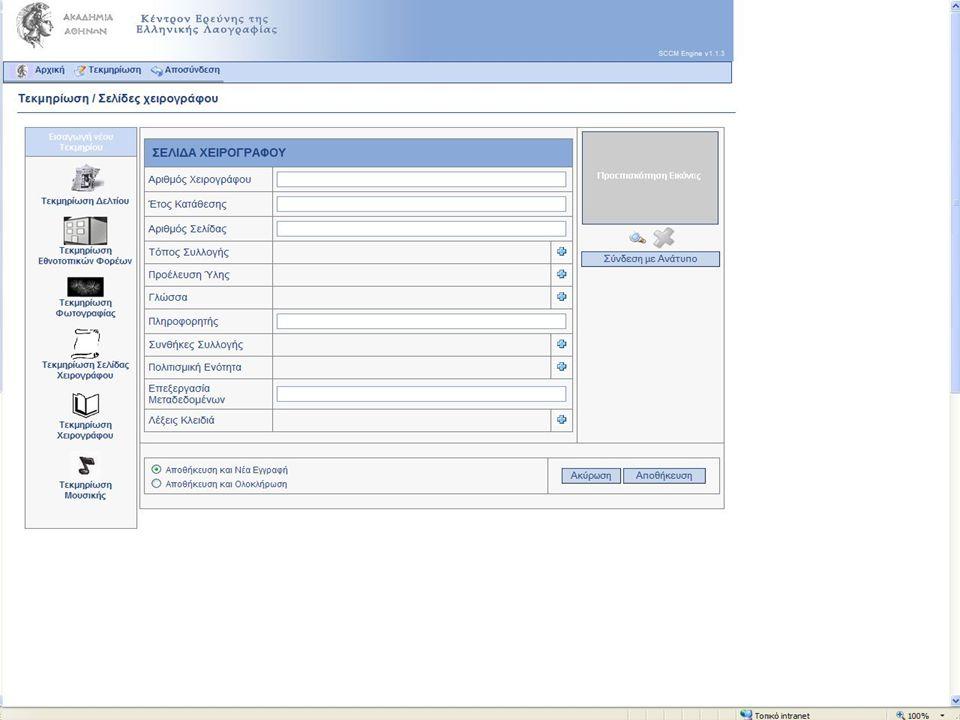 Screenshot: τεκμηρίωση σελίδας χειρογράφου