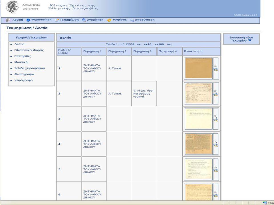 Screenshot: δέντρα ταξινομήσεων για όλα τα απόγραφα του Κ.Ε.Ε.Λ.