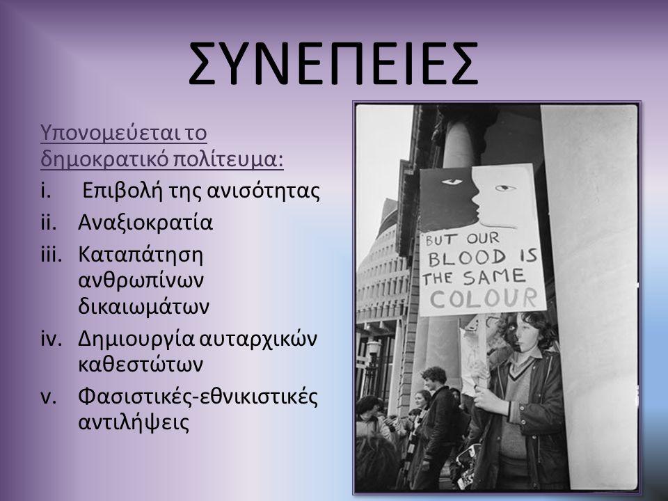 ΣΥΝΕΠΕΙΕΣ Υπονομεύεται το δημοκρατικό πολίτευμα: i.Επιβολή της ανισότητας ii.Αναξιοκρατία iii.Καταπάτηση ανθρωπίνων δικαιωμάτων iv.Δημιουργία αυταρχικ