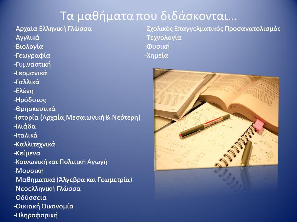 Τα μαθήματα που διδάσκονται… -Αρχαία Ελληνική Γλώσσα -Αγγλικά -Βιολογία -Γεωγραφία -Γυμναστική -Γερμανικά -Γαλλικά -Ελένη -Ηρόδοτος -Θρησκευτικά -Ιστορία (Αρχαία,Μεσαιωνική & Νεότερη) -Ιλιάδα -Ιταλικά -Καλλιτεχνικά -Κείμενα -Κοινωνική και Πολιτική Αγωγή -Μουσική -Μαθηματικά (Άλγεβρα και Γεωμετρία) -Νεοελληνική Γλώσσα -Οδύσσεια -Οικιακή Οικονομία -Πληροφορική -Σχολικός Επαγγελματικός Προσανατολισμός -Τεχνολογία -Φυσική -Χημεία