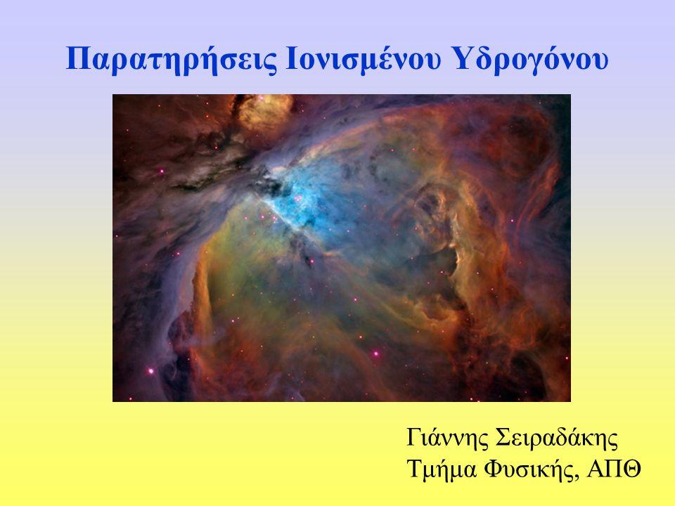 Παρατηρήσεις Ιονισμένου Υδρογόνου Γιάννης Σειραδάκης Τμήμα Φυσικής, ΑΠΘ