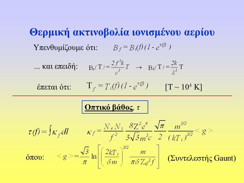 Υπενθυμίζουμε ότι:... και επειδή: έπεται ότι: [Τ ~ 10 4 Κ] Οπτικό βάθος, τ όπου: (Συντελεστής Gaunt)
